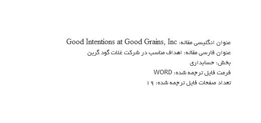 ترجمه مقاله هدف شایسته و خوب در شرکت غلات گود گرین