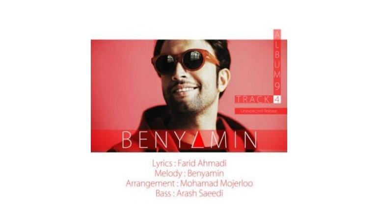 دانلود رایگان آهنگ جدید ایرانی بنیامین بهادری گل رز