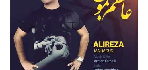 دانلود آلبوم جدید و فوق العاده زیبای آهنگ تکی از علیرضا محمودی