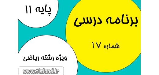 برنامه مطالعاتی پایه یازدهم رشته ریاضی (23تا 29 دی)