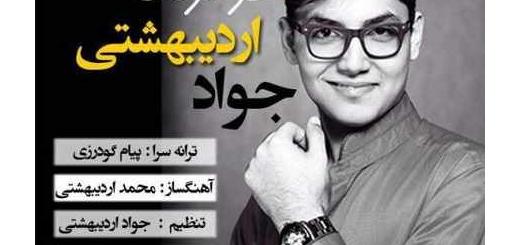 دانلود آلبوم جدید و فوق العاده زیبای آهنگ تکی از جواد اردیبهشتی