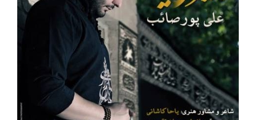 دانلود آلبوم جدید و فوق العاده زیبای آهنگ تکی از علی پورصائب