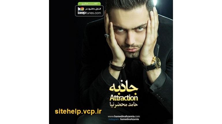 دانلود آلبوم جدید ایرانی حامد محضرنیا جاذبه با لینک مستقیم