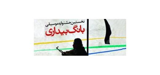 به میزبانی استان خوزستان اولین جشنواره «بانگ بیداری» برگزار خواهد شد
