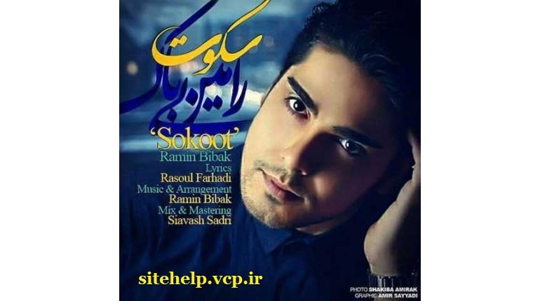 دانلود رایگان آهنگ جدید ایرانی رامین بی باک سکوت با لینک مستقیم