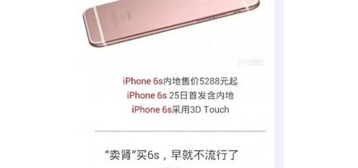 در ازای اهدای اسپرم در چین آیفون 6S اپل هدیه داده میشود!