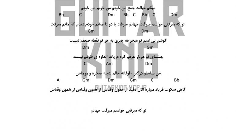 اکورد اهنگ تو که میرفتی از مهدی یراحی