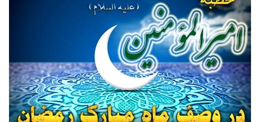 خطبۀ امیرالمؤمنین (علیه السلام) در وصف ماه مبارک رمضان