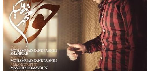 دانلود آهنگ جدید محمد زند وکیلی نام حوا