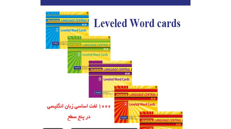 دانلود فلش کارت های سطح بندی شده لانگمن Leveled Word Cards