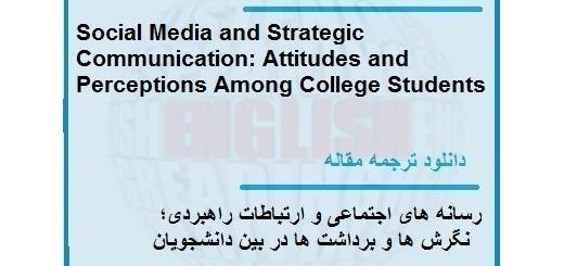 مقاله ترجمه شده در مورد رسانه های اجتماعی و ارتباطات راهبردی (دانلود رایگان اصل مقاله)