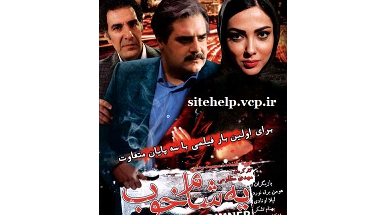 دانلود رایگان فیلم ایرانی جدید 94 یه شام خوب با لینک مستقیم