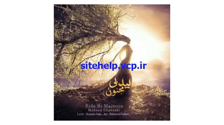 دانلود آهنگ جدید و ایرانی محسن چاوشی بید بی مجنون