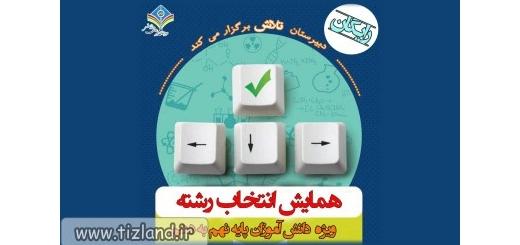 دبیرستان تلاش همایش انتخاب رشته نهم به دهم برگزار می کند