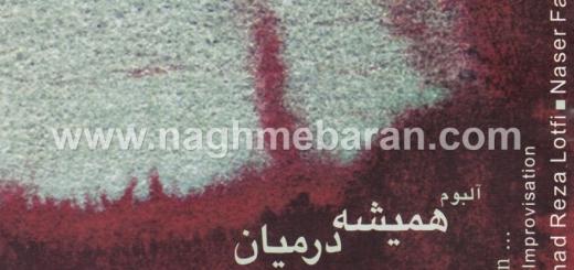 آلبوم همیشه در میان محمدرضا لطفی و ناصر فرهنگ فر