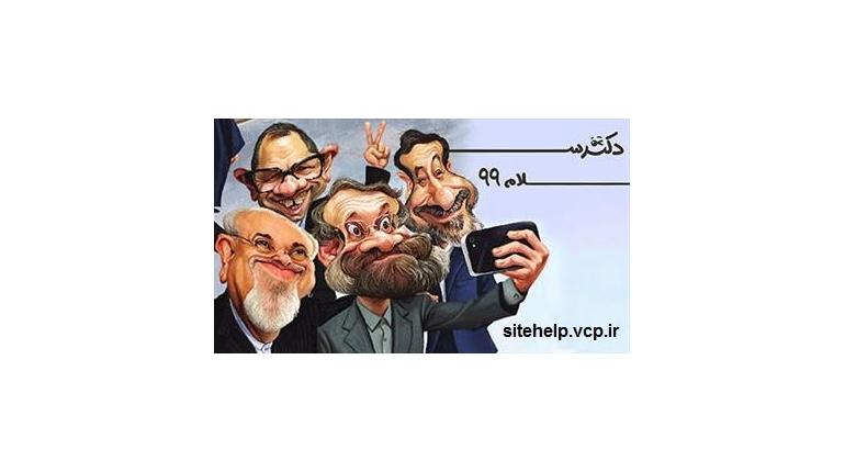 دانلود سریال طنز ایرانی دکتر سلام قسمت نود و نه 99