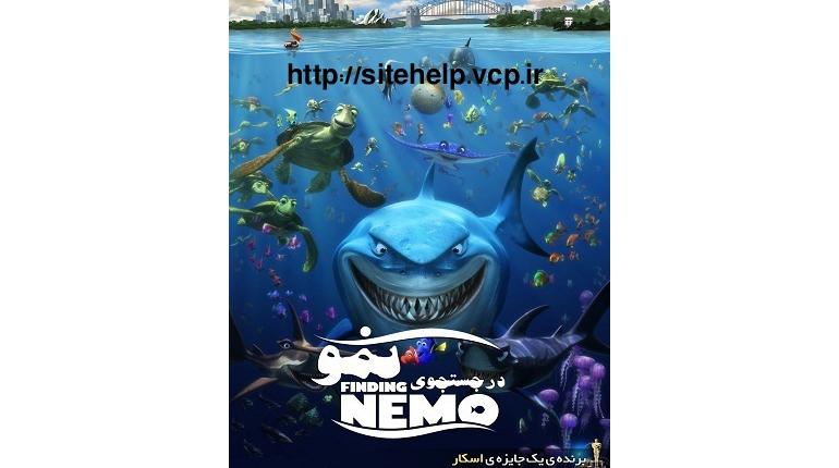 دانلود دوبله فارسی انیمیشن در جستجوی نمو Finding Nemo 2003