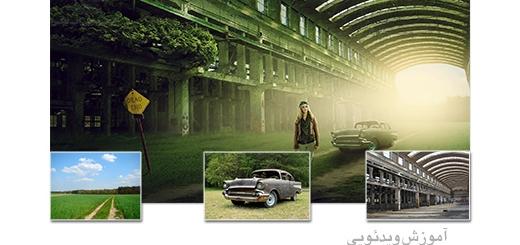 دانلود آموزش ایجاد تصویر فانتزی مکان گمشده در فتوشاپ به زبان فارسی