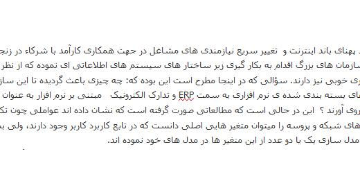 دانلود ترجمه مقاله عوامل موثر بر گزینش معنایی نرم افزار متکی بر وب