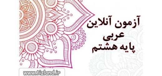 شرکت درآزمون جامع عربی پایه هشتم متوسطه (دکتر شاکری)