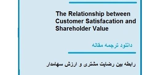 دانلود مقاله انگلیسی با ترجمه رابطه بین رضایت مشتری و ارزش سهامدار (دانلود رایگان اصل مقاله)