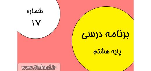 برنامه مطالعاتی(30دی الی6 بهمن) ویژه دانش آموزان پایه هشتم