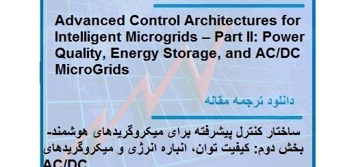 ترجمه مقاله در مورد ساختار کنترل پیشرفته برای میکروگریدهای هوشمند (دانلود رایگان اصل مقاله)
