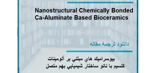 مقاله ترجمه شده بیوسرامیک های مبتنی بر آلومینات کلسیم با نانو ساختار شیمیایی بهم متصل (دانلود رایگان اصل مقاله)