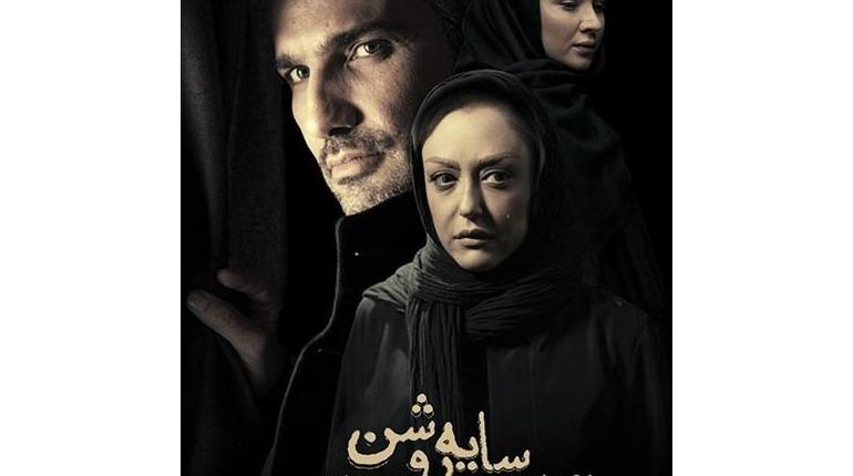 دانلود فیلم ایرانی جدید سایه روشن با لینک مستقیم