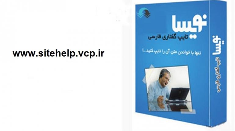 دانلود نرم افزار تبدیل گفتار به نوشتار فارسی نویسالایو