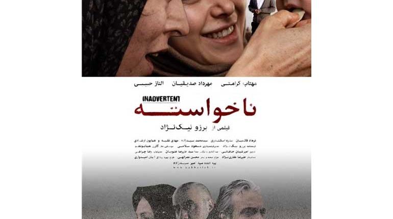 دانلود فیلم ایرانی جدید ناخواسته با لینک مستقیم و رایگان