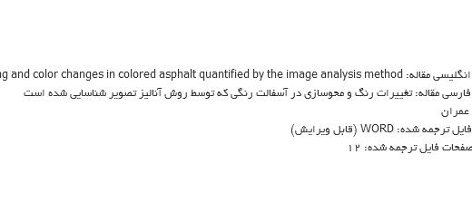 ترجمه مقاله عوض شدن رنگ در قیر رنگی خیابان بوسیله شیوه تجزیه و تحلیل