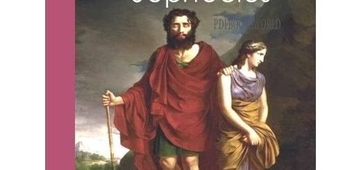 افسانه های تبای  (ادیپ و آنتیگونه ) شاهکار سوفوکلسedipus the King, Antigone of Sophocles