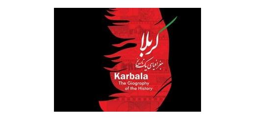 توسط مرکز موسیقی حوزه هنری «کربلا، جغرافیای یک تاریخ» به آهنگسازی مجید انتظامی منتشر شد