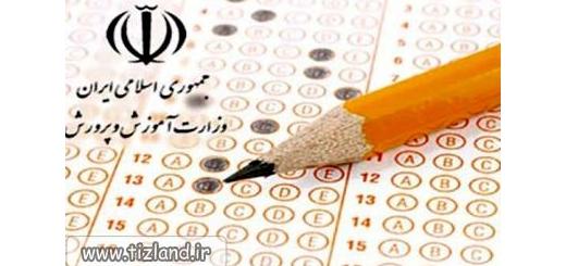برگزاری آزمون آموزگاران ورودی مهر 94 شهر تهران