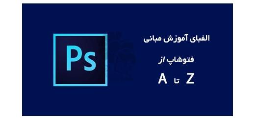 آموزش فارسی الفبای فتوشاپ از A تا Z - بخش اول