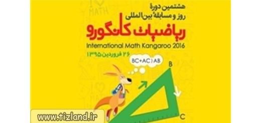 تمدید مهلت ثبت نام هشتمین دوره مسابقه ریاضی «کانگورو» تا 20 اسفند 94