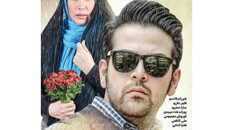 دانلود فیلم ایرانی جدید به نام سکه با لینک مستقیم