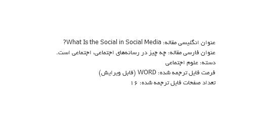 ترجمه مقاله رسانههای اجتماعی، اجتماعی چیست؟