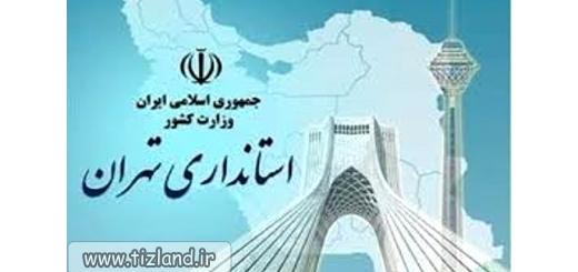 پیشنهاد تعطیلی دو روزه مدارس تهران