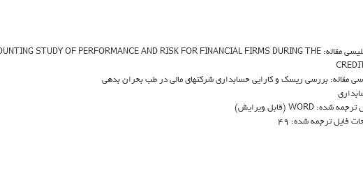 ترجمه مقاله خطر انجام کار حسابداری به منظور شرکت های مالی در زمان بحران اعتبار