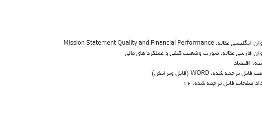 دانلود ترجمه مقاله صورت وضعیت در موفقیت کسب و کار و عملکردهای مالی