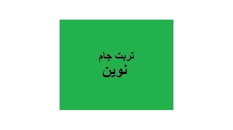 کانال تلگرامی شهرستان تربت جام