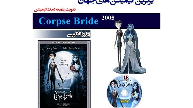 دانلود انیمیشن عروس مرده 2005 Corpse Bride