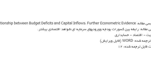 ترجمه مقاله ارتباط میان کسری بودجه و سرمایه جریان