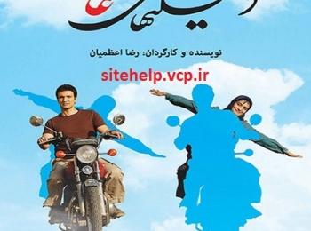 """دانلود فیلم ایرانی جدید  """"دلتنگیهای عاشقانه"""" باحجم کم"""