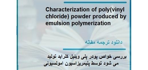 مقاله ترجمه شده بررسی خواص پودر پلی وینیل کلراید تولید می شود توسط پلیمریزاسیون امولسیونی (دانلود رایگان اصل مقاله)