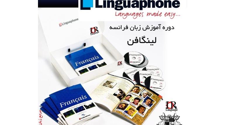 دانلود دوره آموزش زبان فرانسه لینگافن Linguaphone French