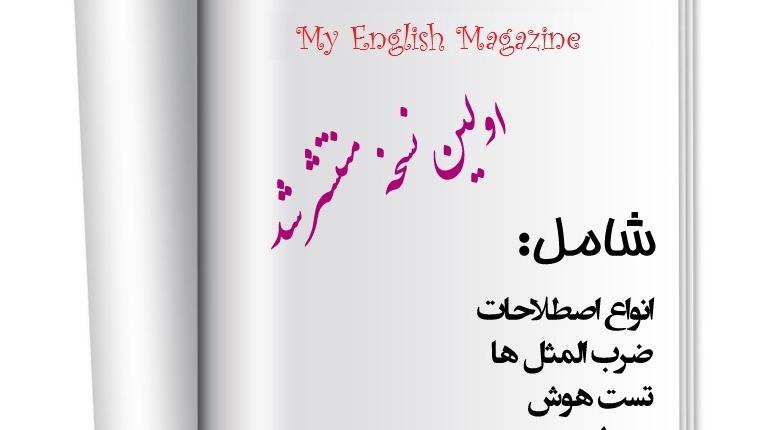مجله انگلیسی من | نسخه ۱