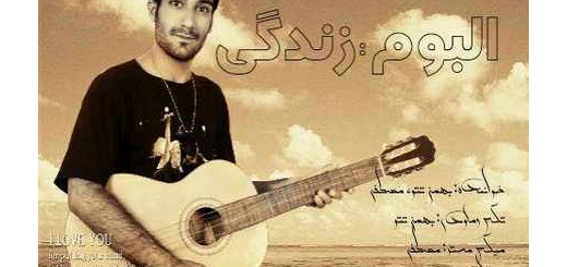 دانلود آلبوم جدید و فوق العاده زیبای زندگی از بهمن تتو و مصطفی
